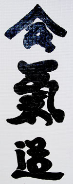 Calligraphy rendering of Aikido characters